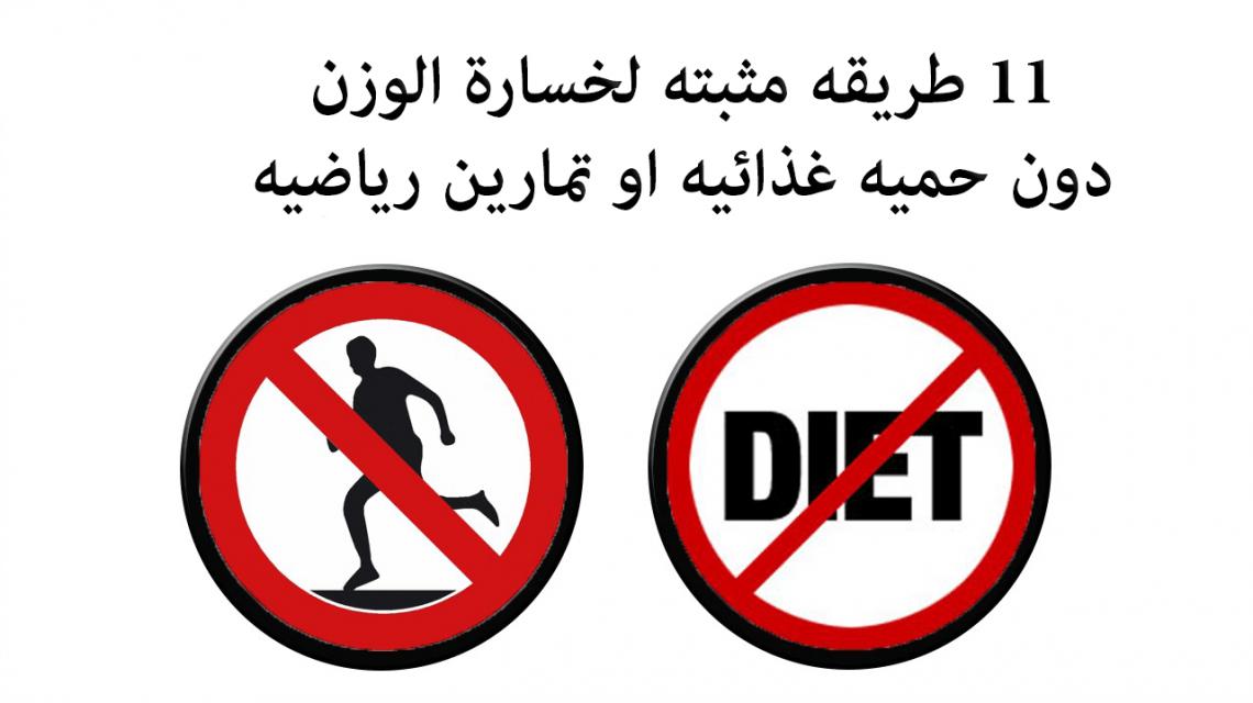 11 طريقه مثبته لخسارة الوزن دون حميه غذائيه او تمارين رياضيه