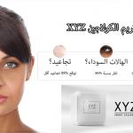 أحصل على كريم الكولاجين XYZ  الأكثر مبيعآ و المفضل لدى النساء حول العالم