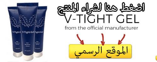 شراء كريم تضييق المهبل V Tight Gel